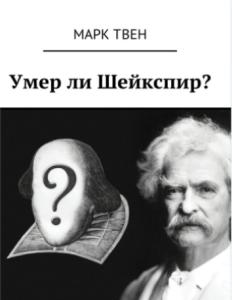 Умер ли Шейкспир?
