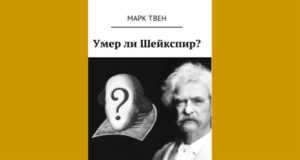 Is Shakespeare Dead? in Russian