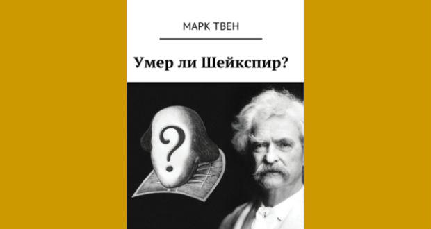Is Shakespeare Dead? in Russian